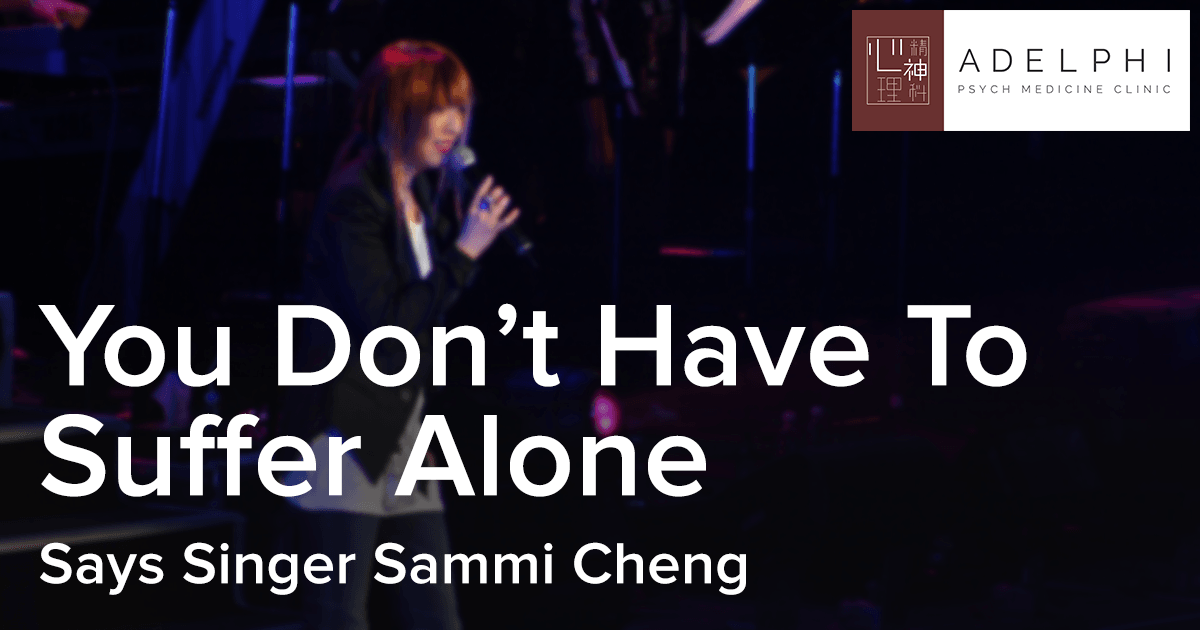 You Don't Have To Suffer Alone Says Singer Sammi Cheng